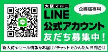大阪マルニLINE公式アカウント友達募集中