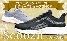 Scoozii Japan カジュアル&スニーカー レディーズシューズSHOPへ